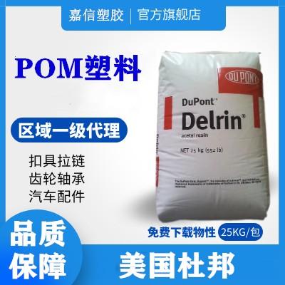 聚四氟乙烯POM|美国杜邦|100AF