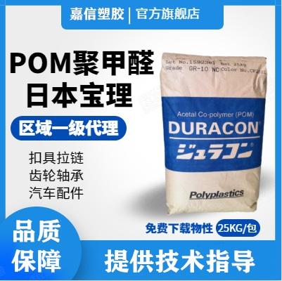 加铁氟龙POM|日本宝理|YF-10