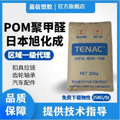 <strong>导电抗静电POM|日本旭化成|EF750</strong>