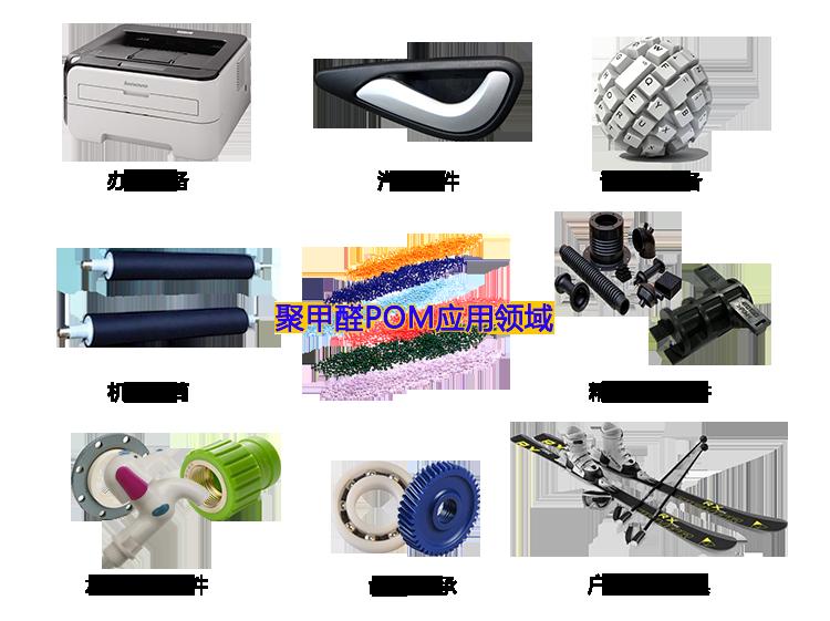 改性POM生产商公司排名-改性POM塑料特性