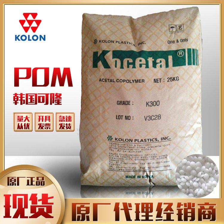 玻璃纤维POM 韩国可隆GF302