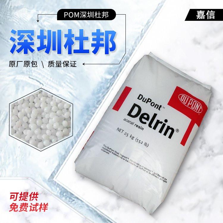 Delrin美国杜邦POM型号大全