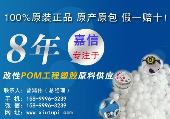 聚甲醛POM有毒吗?如何预防?